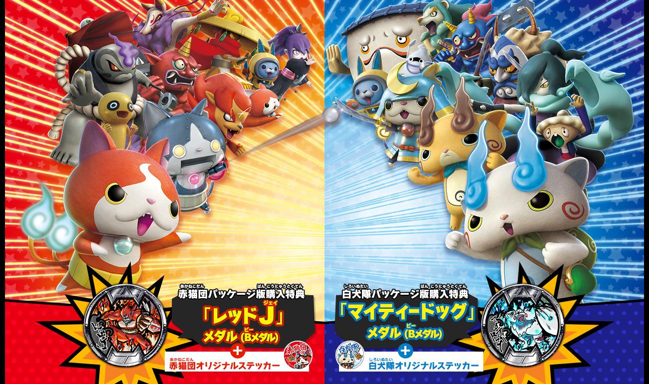 Yo kai watch busters mascot character info gonintendo for Decoration yo kai watch