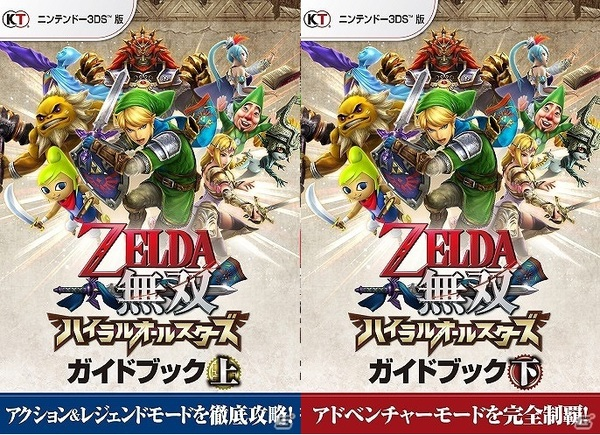 Japan Hyrule Warriors Legends Content Available At 7 Eleven 2 Guide Books On The Way Gonintendo