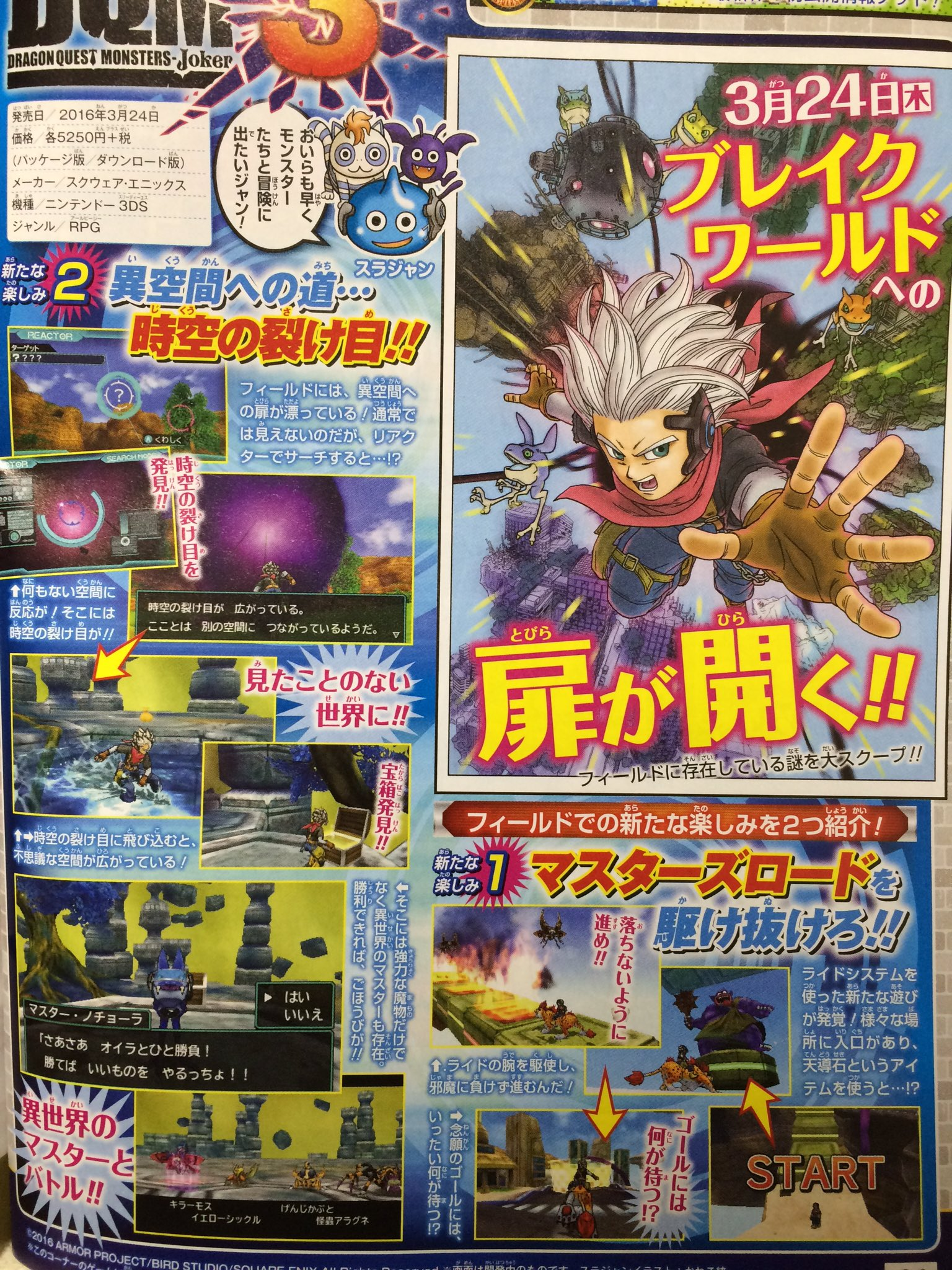 Dragon Quest Monsters: Joker 3 - Master's Road details, new scan