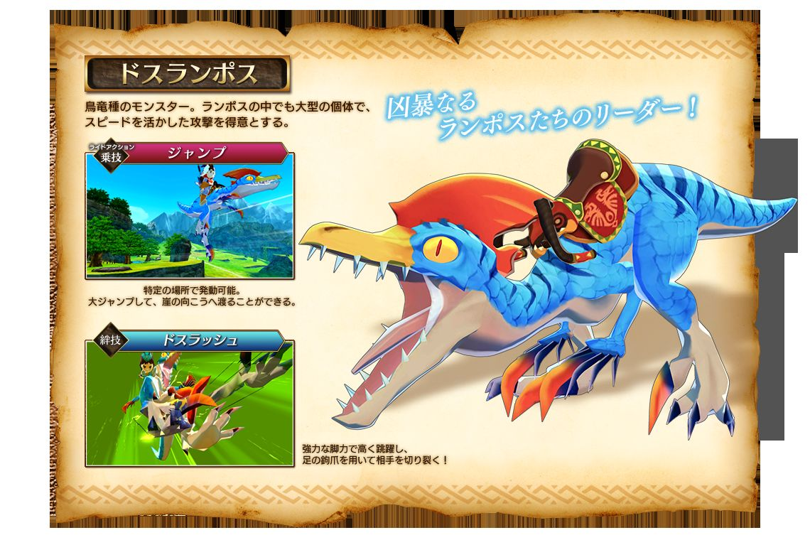 Monster Hunter Stories Ride Actions Bond Moves Detailed