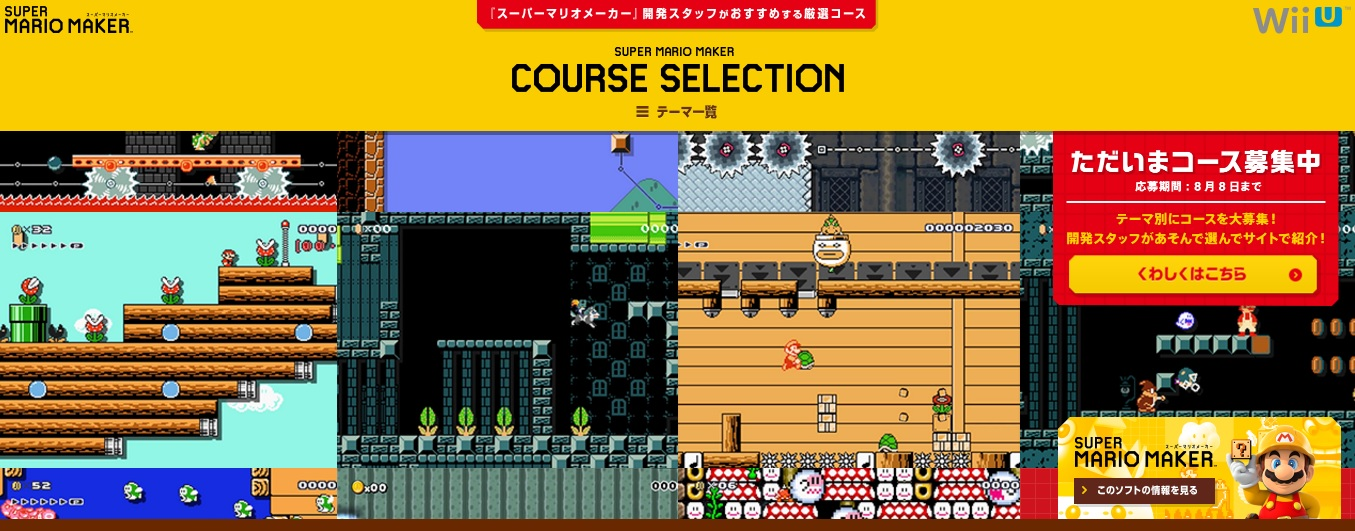 Super Mario 3 Locked Doors Super Mario Maker Gets Spike