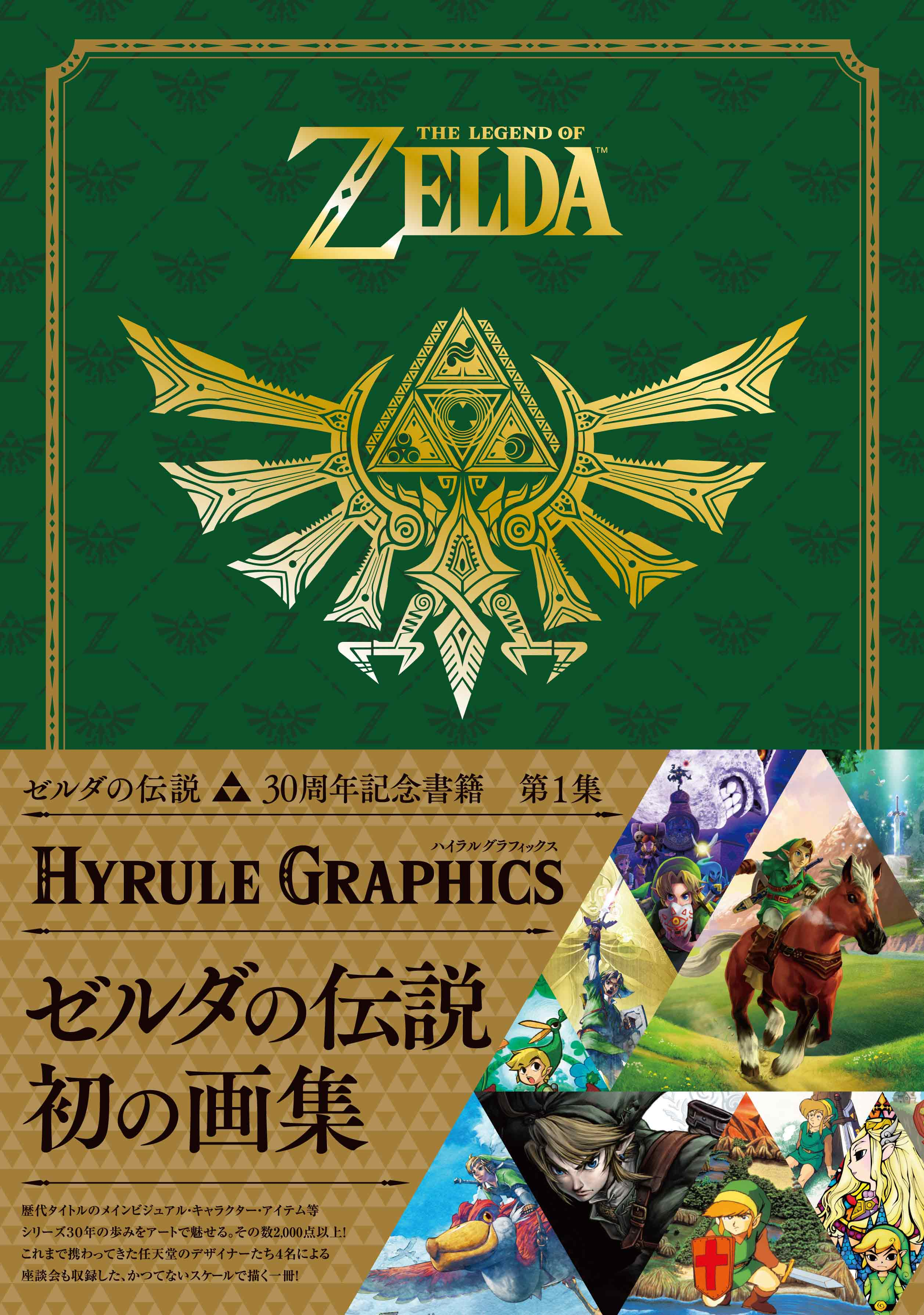 The Legend of Zelda: Hyrule Graphics on the Way 1