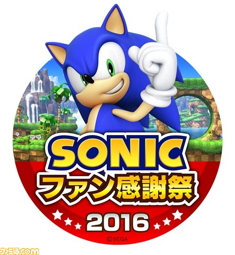 Image result for sonic fan 2016