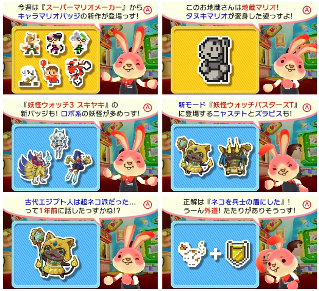 three panels of Character Mario badges from Super Mario Maker