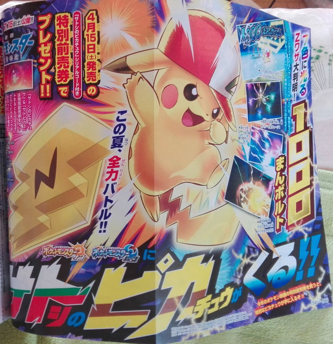 db6add57c1026 Japan - Pokemon Sun Moon getting Ash Hat Pikachu distribution in  conjunction with upcoming movie