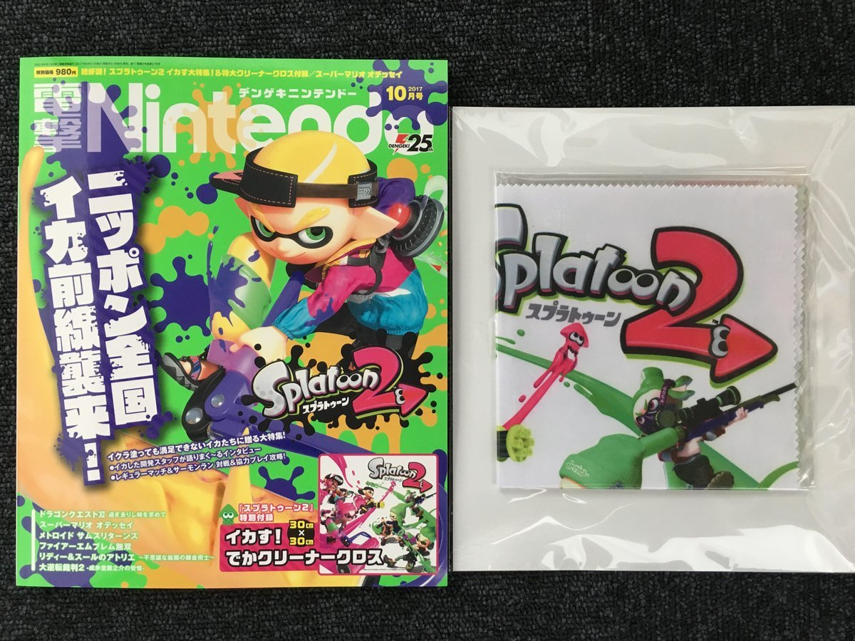 Dengeki Nintendo Splatoon 2 Cover With Bonus Cleaning Cloth Way Switch Animation What Better To Keep Your Screen Clean Than A This Freebie Comes Packed In The Latest Issue Of