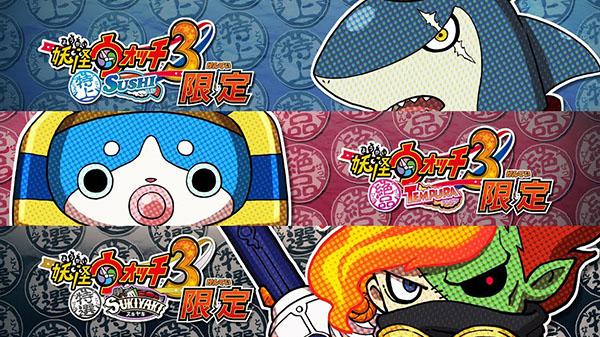 Yo kai watch 3 version 4 0 now available in japan for Decoration yo kai watch