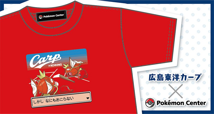 Image result for The Pokemon Center Original Hiroshima Toyo Carp