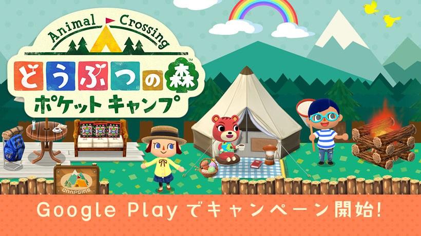 animal crossing pocket camp google play campaign jp 1