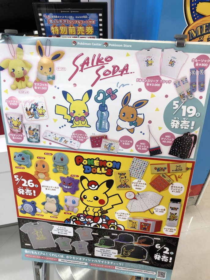 Site pokemon denshou online dating