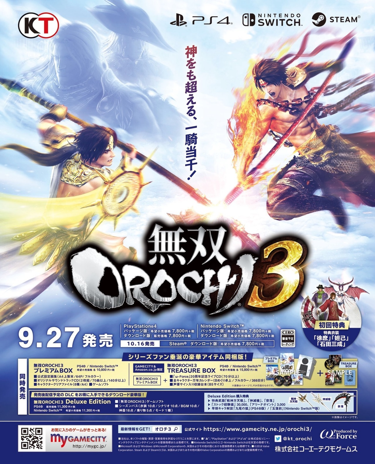 Game Warrior Orochi 3 Untuk Pc: Warriors Orochi 4 - Famitsu Print Ad