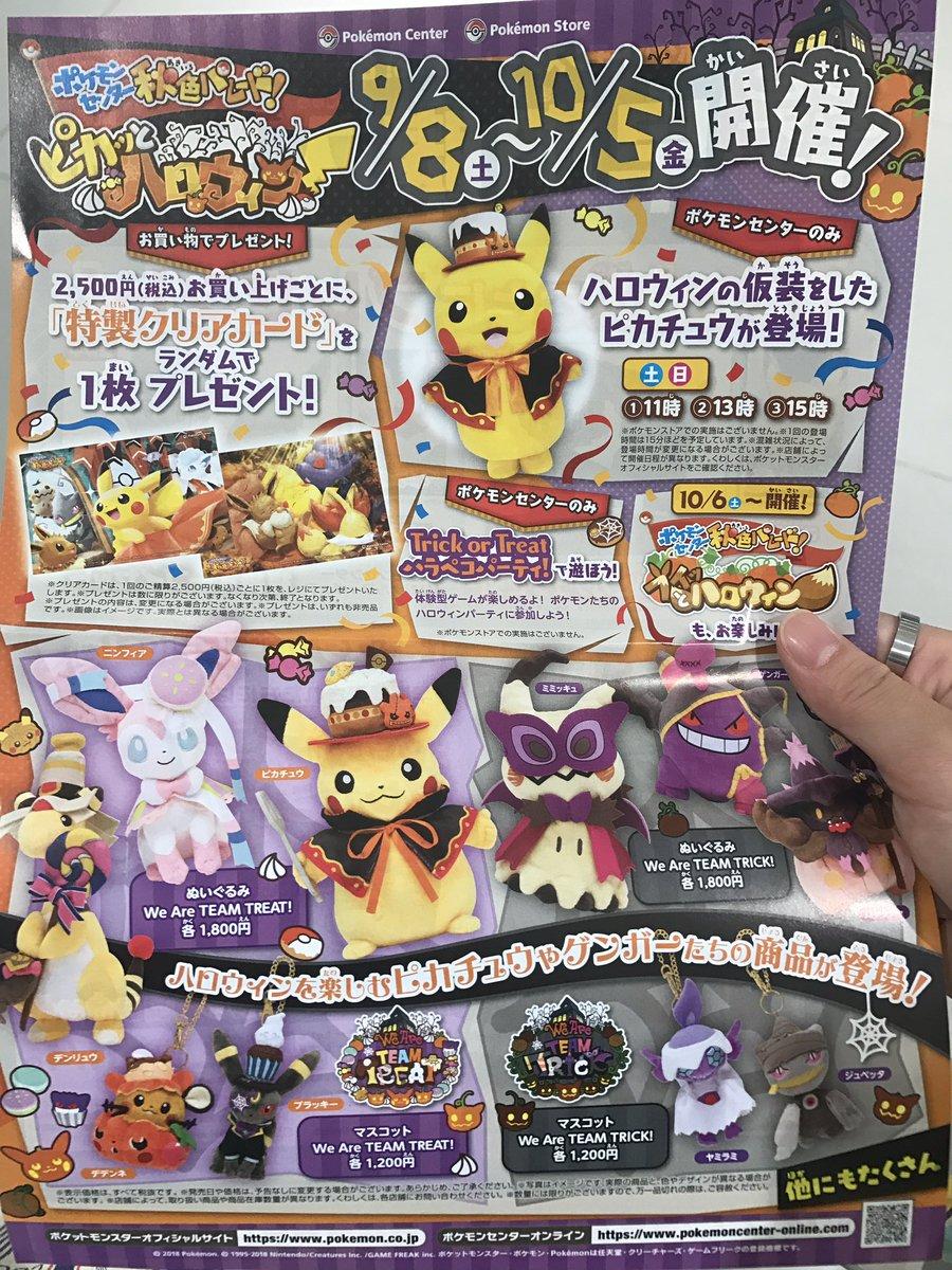 pokemon news halloween 2018 merch pokemon let s go pikachu eevee