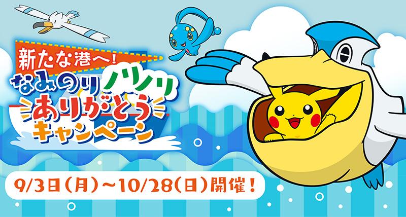 pokemon news pokemon center yokohama thank you campaign pokemon center halloween 2018 campaign info