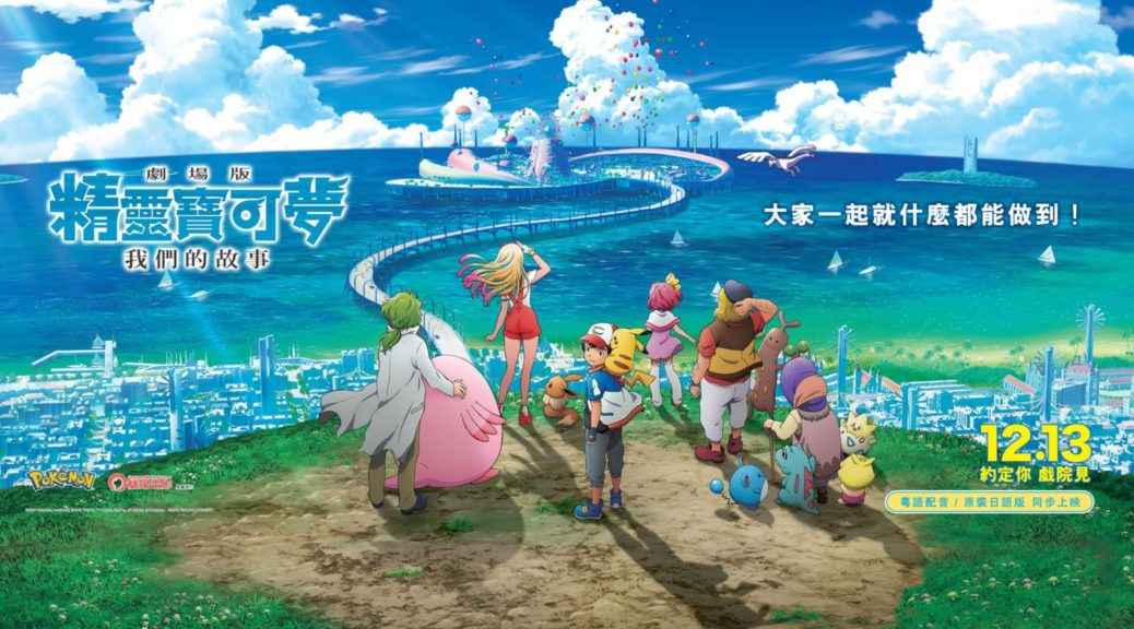 Pokemon The Movie The Power Of Us Dated For Hong Kong Gonintendo