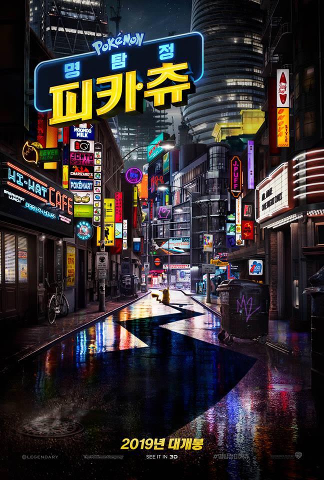 Pokemon News - Let's GO Shops in Japan, Detective Pikachu's