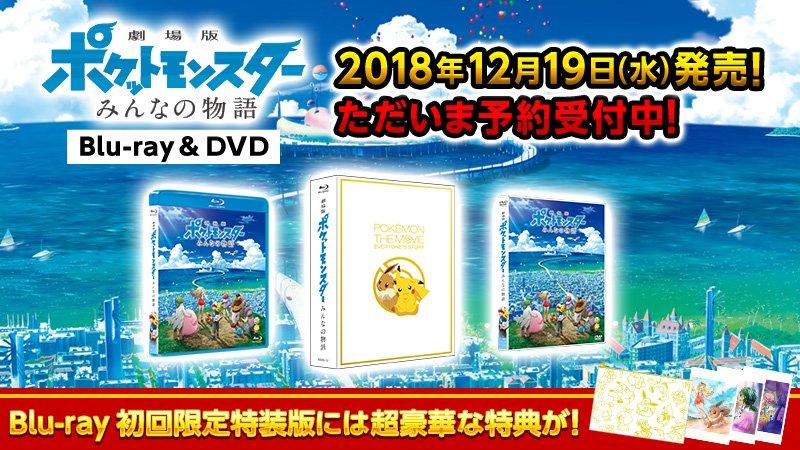 Pokemon News - Let's GO Shops in Japan, Detective Pikachu's odd