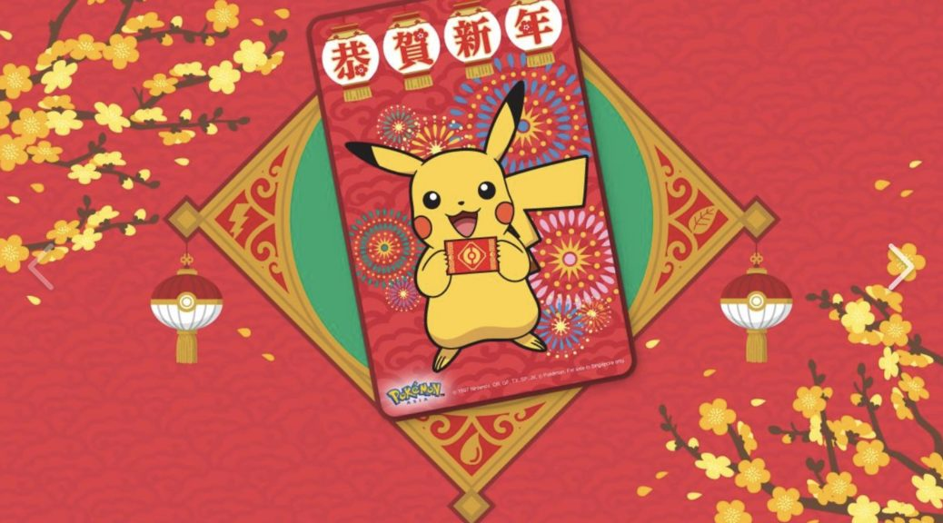 Think, that Asian new year cards