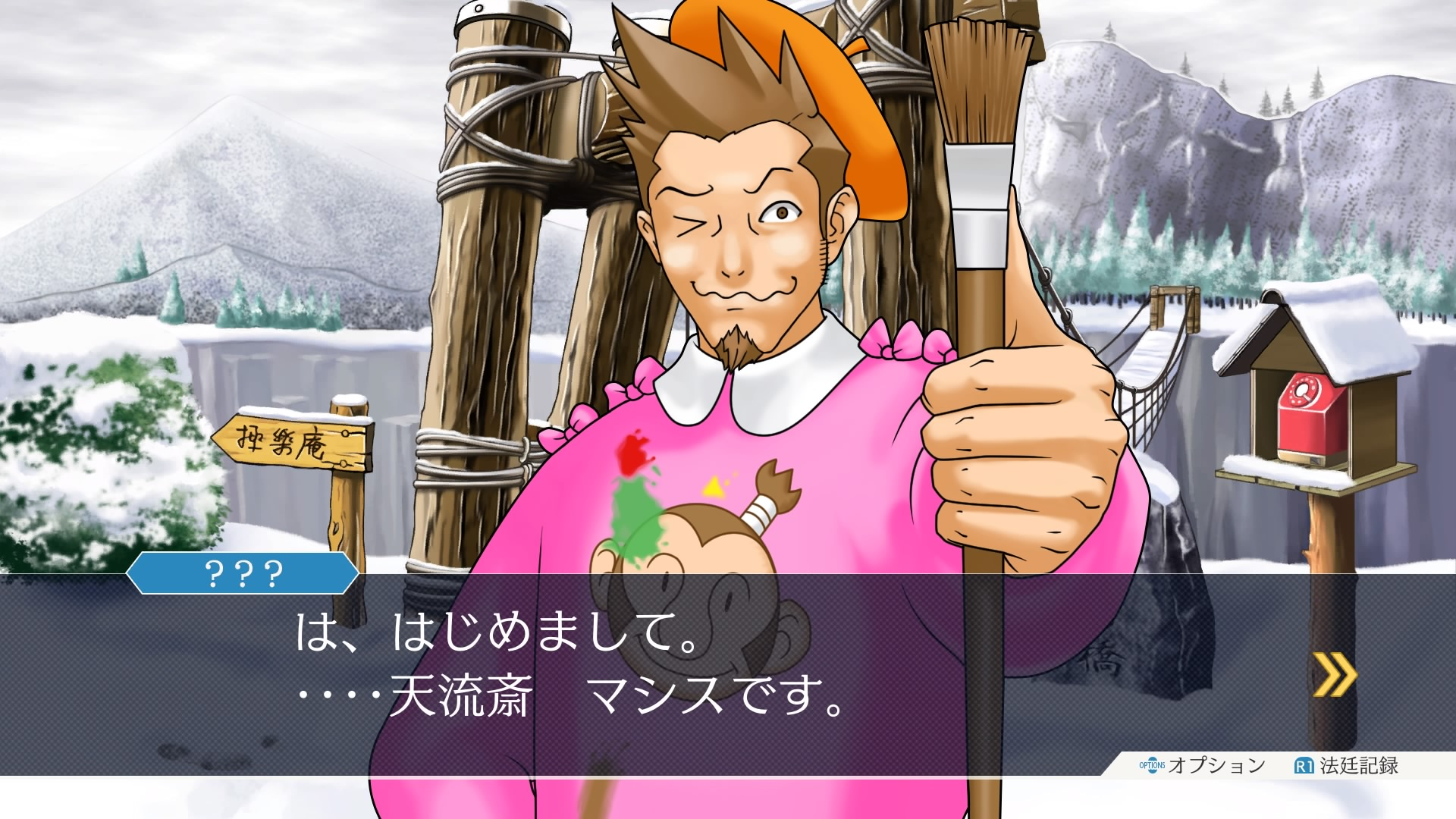 Phoenix Wright Ace Attorney Trilogy Another Batch Of Screens