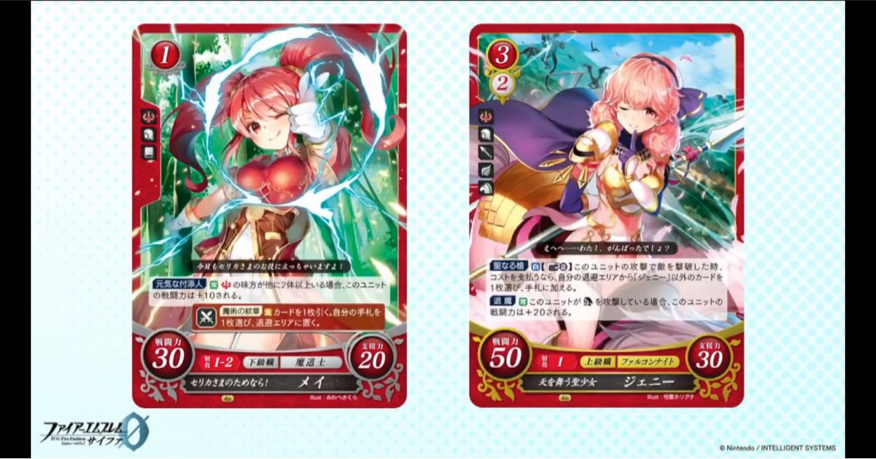 Fire Emblem Cipher - Booster Series 16, 17, and 18 detailed | GoNintendo
