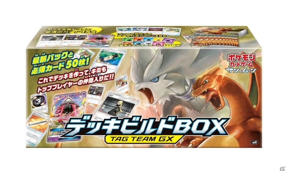 Pokemon co  shares pics of the Pokemon TCG Team Tag GX Deck Build