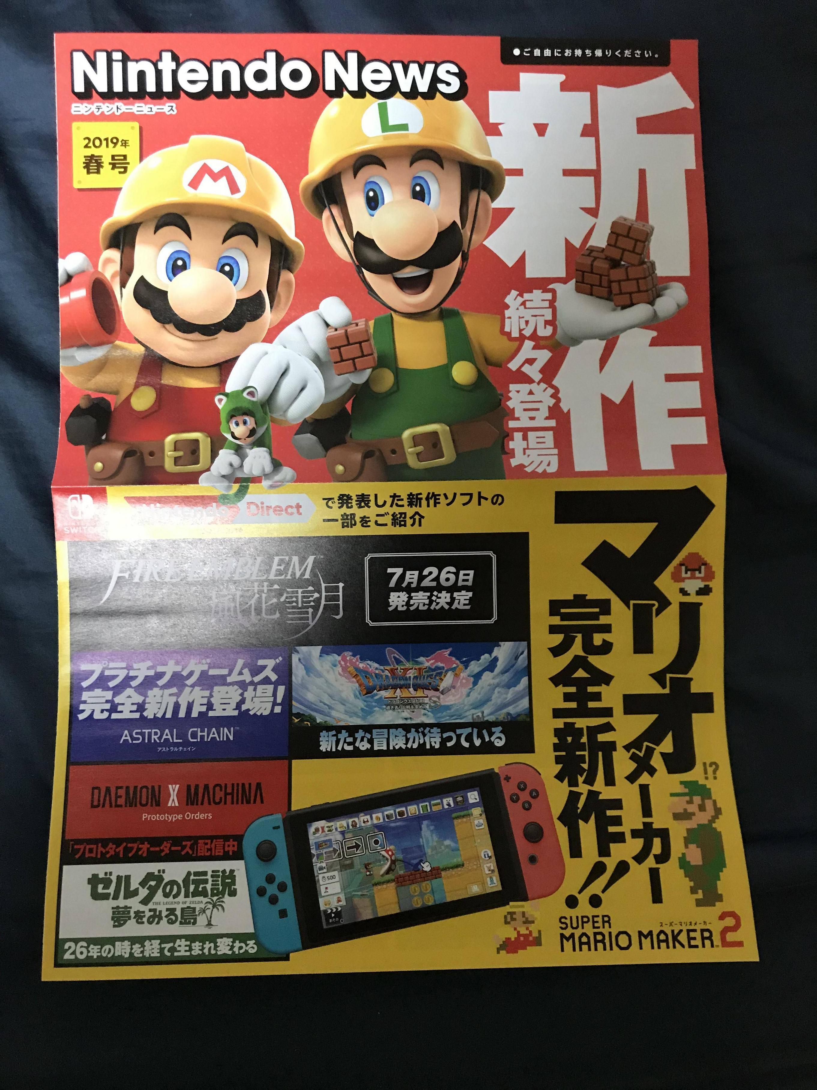Japanese flyer for Super Mario Maker 2 showcases Super Luigi