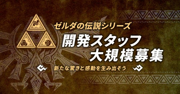 Monolith Soft hiring The Legend of Zelda series development staff