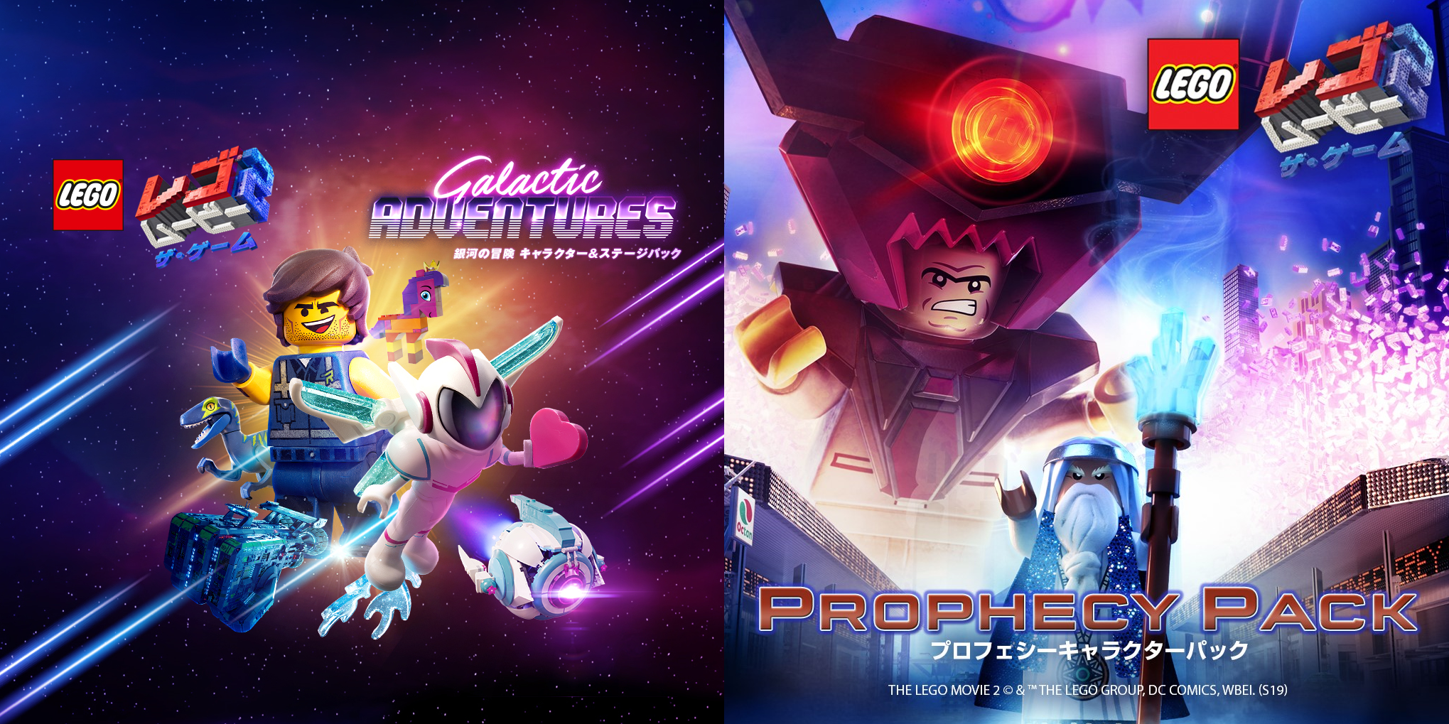 Two Dlc Packs For The Lego Movie 2 Videogame Now Available In Japan Gonintendo