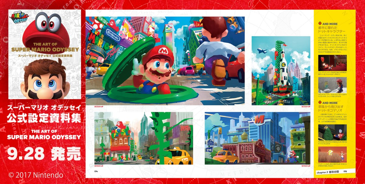 the art of super mario odyssey art book sixth preview page shared