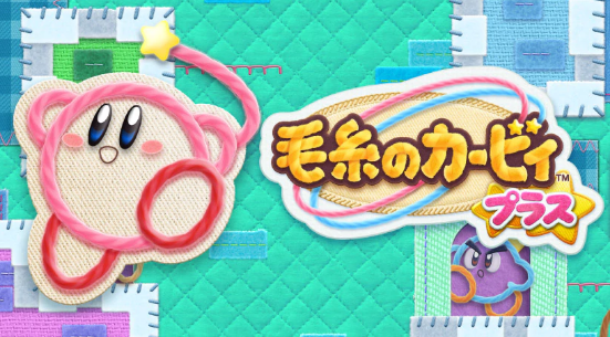 Kirby's Extra Epic Yarn - More info on Ravel abilities, Devilish Mode, Kirby's Pad content, plus more screens and art
