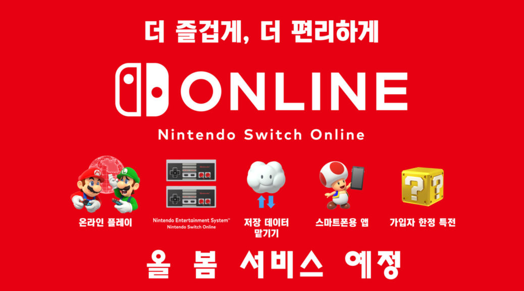 Switch Online service hits South Korea and Hong Kong on April 23rd, 2019