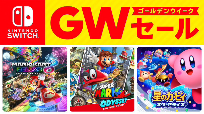 Nintendo running Switch Golden Week sale in Japan