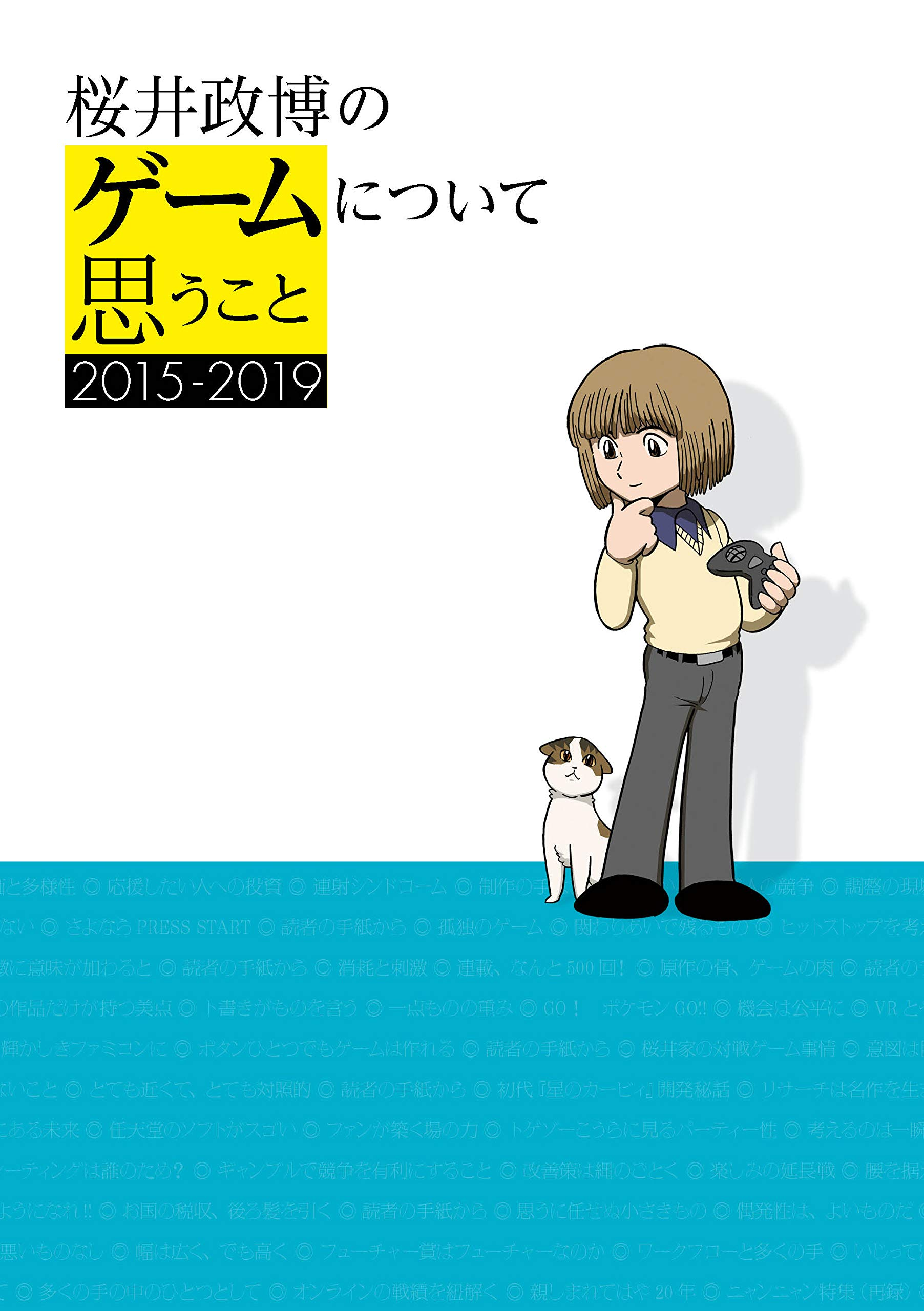 Sakurai's Collected Famitsu Works: 2015 to Feb. 2019 set for release in Japan