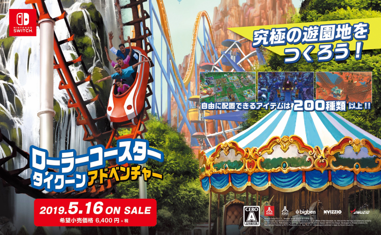 Famitsu print ad - RollerCoaster Tycoon Adventures | GoNintendo