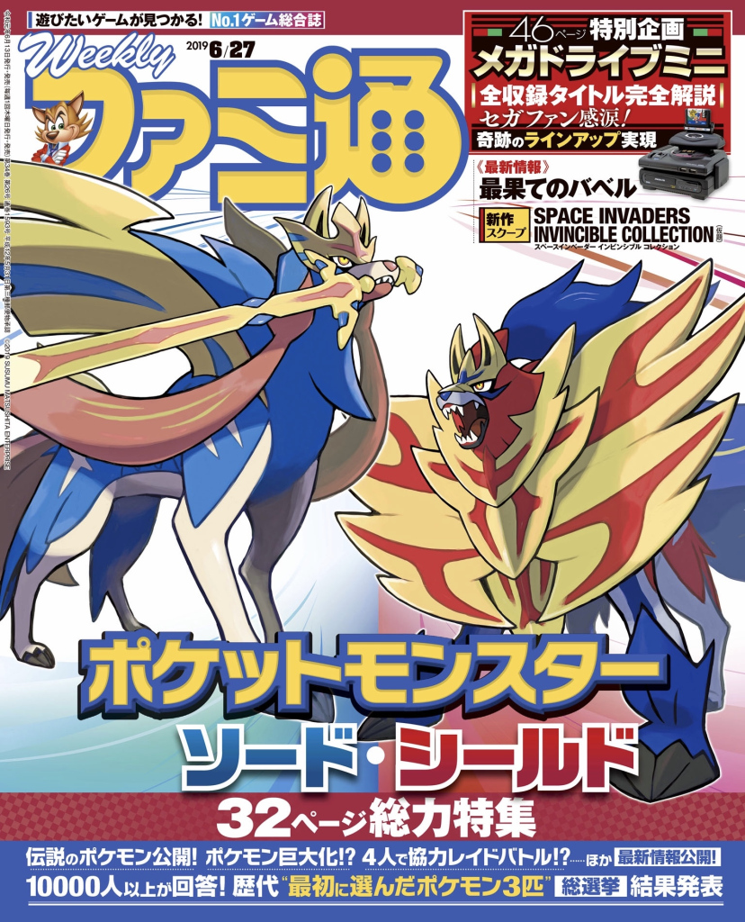 Pokemon Sword Shield Grace The Cover Of This Week S Famitsu