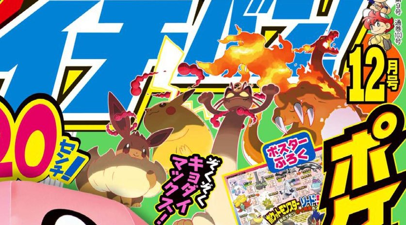 Gigantamax Meowth, Pikachu, & Charizard coming to Pokemon Sword and Shield