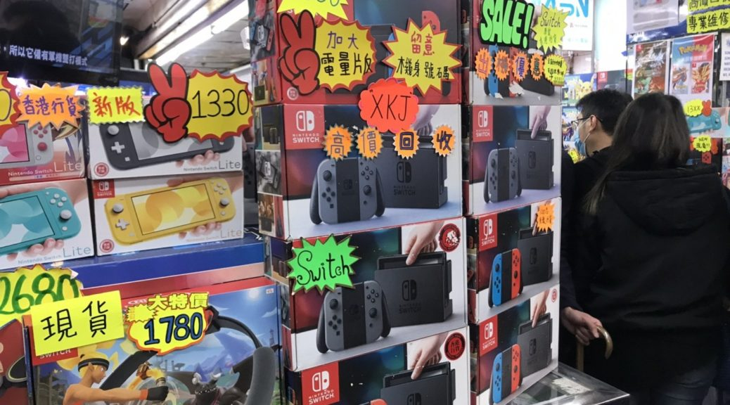 Retailers In Hong Kong Jacking Up The Price Of The Switch And Ring Fit Adventure Selling In Forced Bundles Gonintendo
