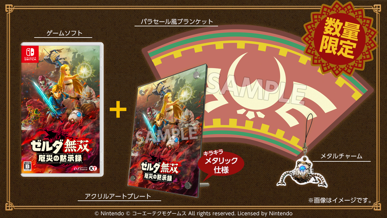 Get A First Look At The Hyrule Warriors Age Of Calamity Treasure Box Best Curated Esports And Gaming News For Southeast Asia And Beyond At Your Fingertips