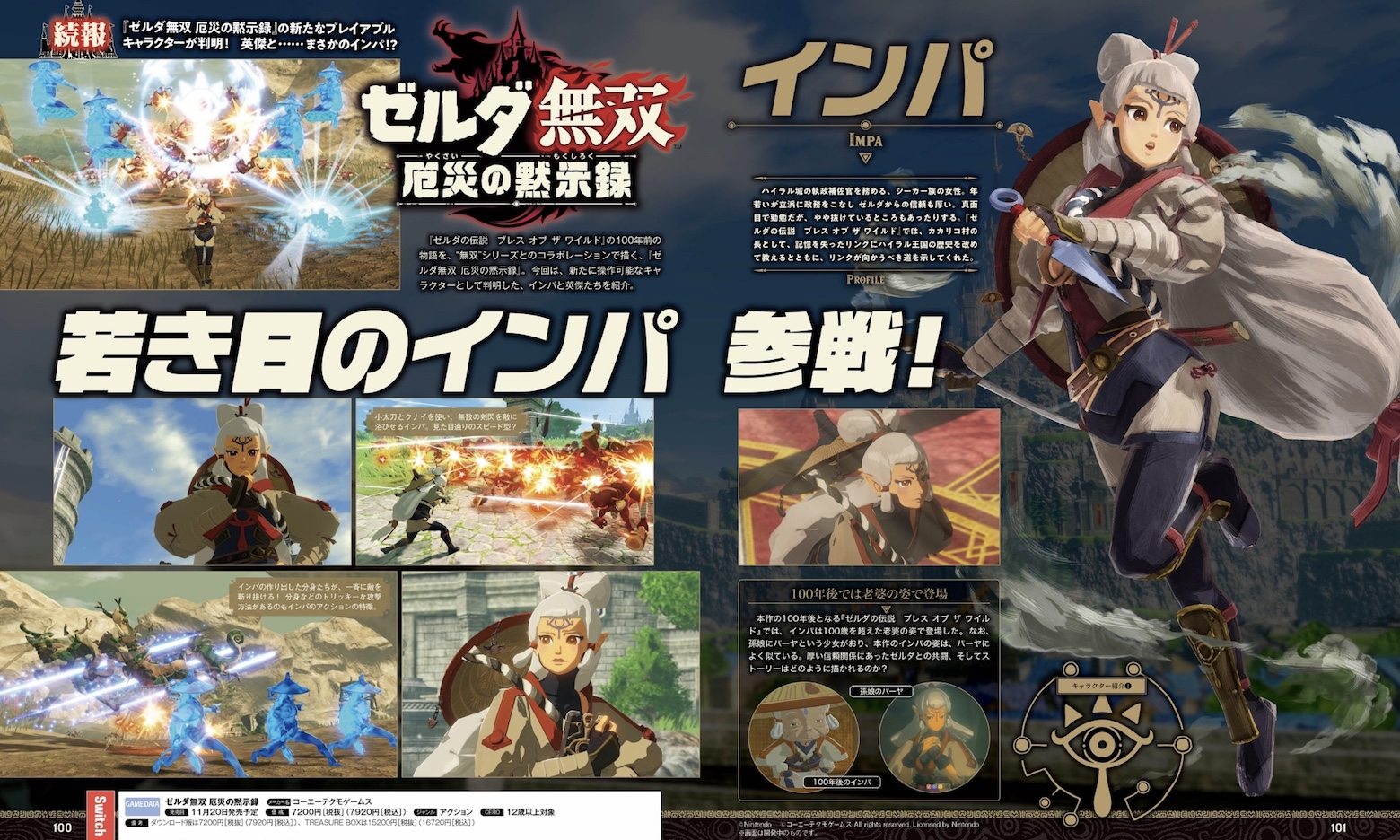 Latest Famitsu Includes A Feature Story On Hyrule Warriors Age Of Calamity A Full Page Super Mario 35th Anniversary Advert Gonintendo