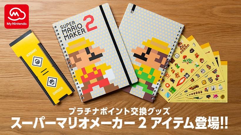 My Nintendo Japan offering Super Mario Maker 2 physical merch