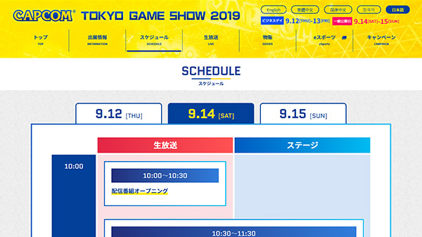 Capcom details their TGS 2019 stage schedule