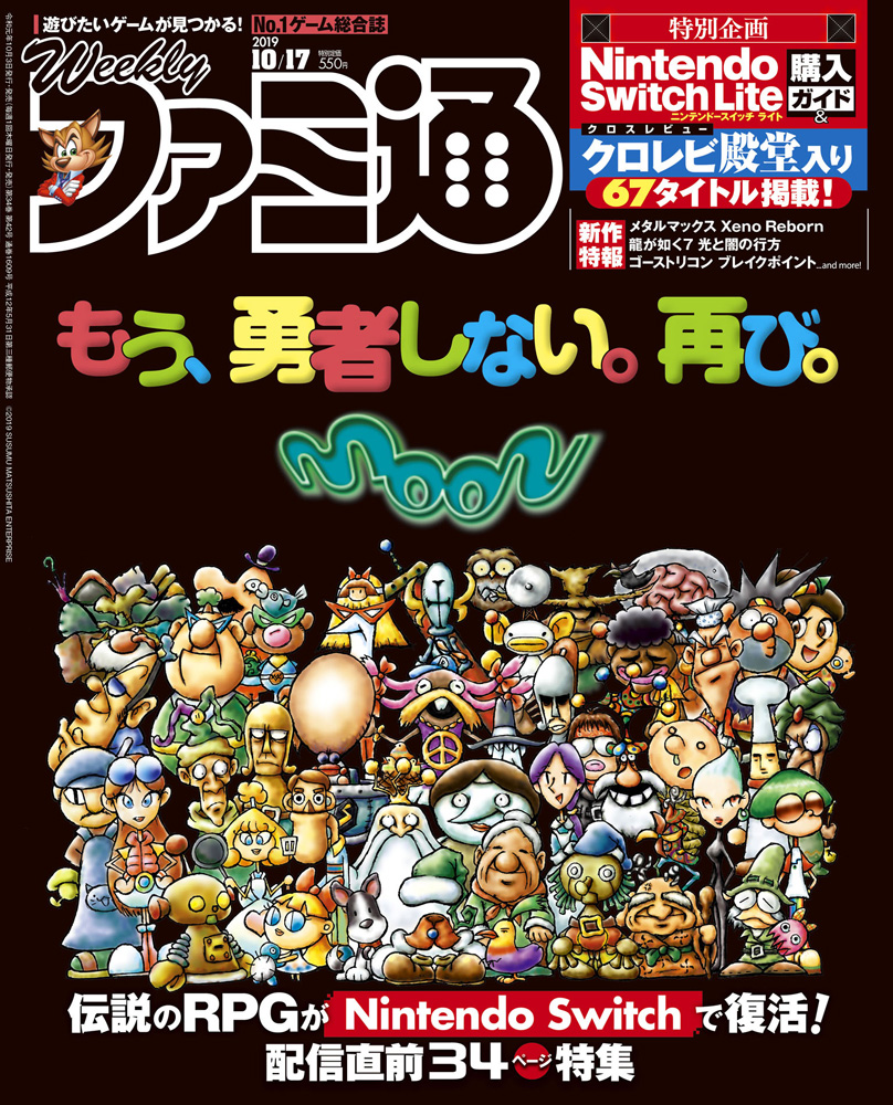 Moon graces the cover of next week's Famitsu