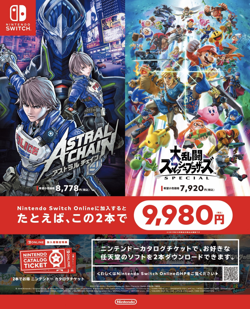 Famitsu features a Smash Bros. Ultimate/Astral Chain 'Nintendo Catalog Ticket' advert