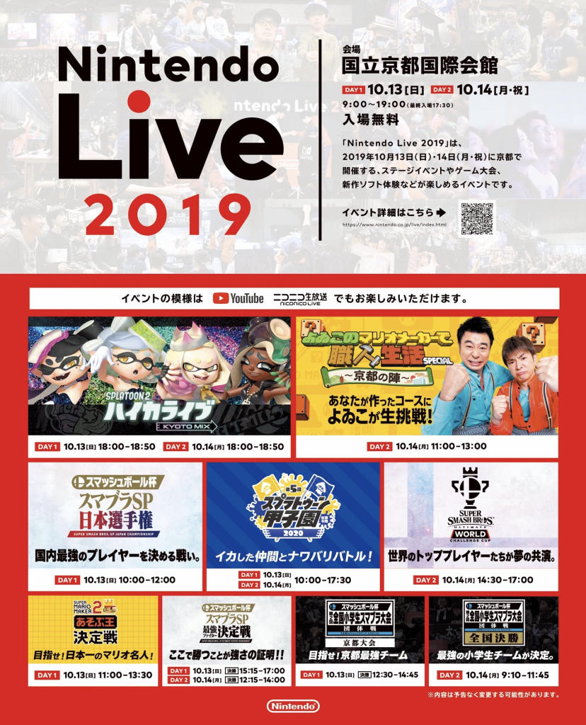 Nintendo Live 2019 ad published in the latest Famitsu