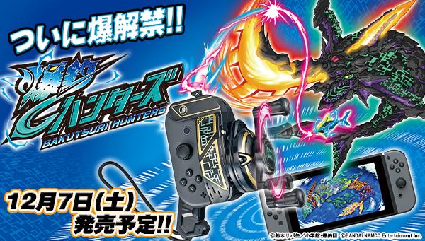 Bakutsuri Hunters hits Switch in Japan on Dec. 7th, 2019, demo on the way