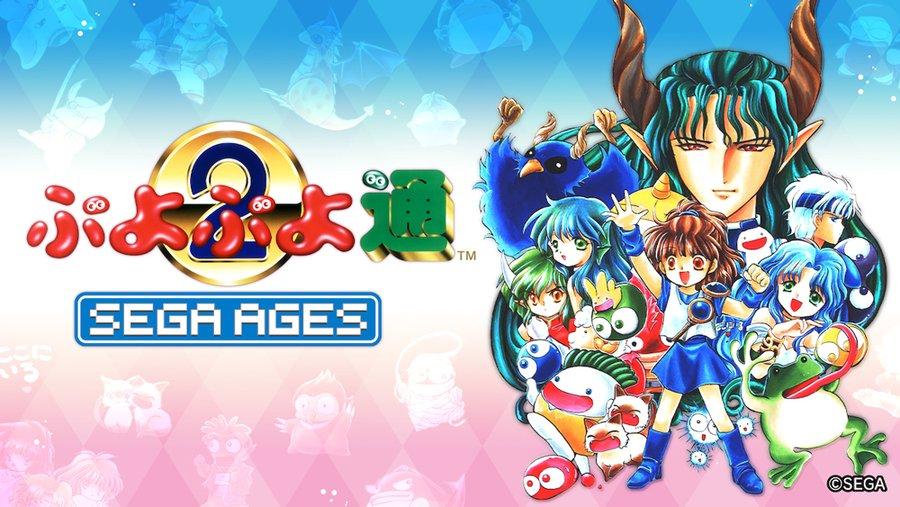 SEGA AGES PUYO PUYO TSU coming soon to Nintendo Switch eShop