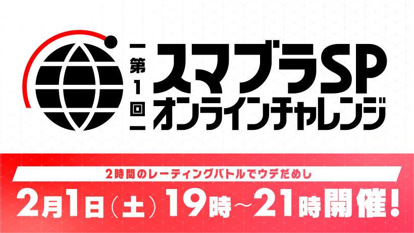 Nintendo announces Super Smash Bros. Ultimate Online Challenge for Japan