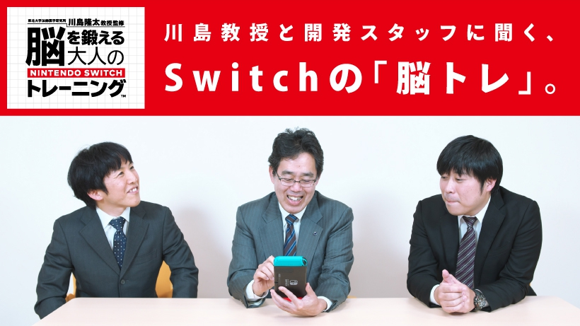Dr. Kawashima himself checks out Dr Kawashima's Brain Training for Switch, talks about the other Switch games he's played