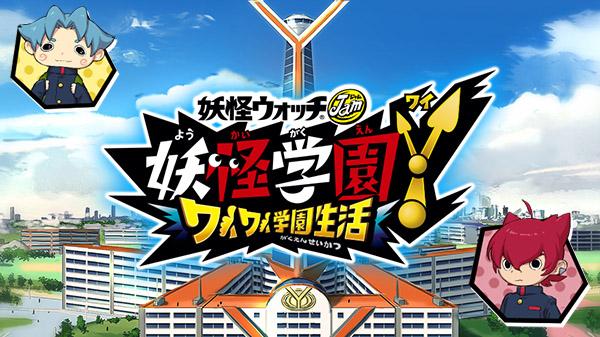 Yo-kai Watch Jam: Yo-kai Academy Y official website open, new gameplay details shared