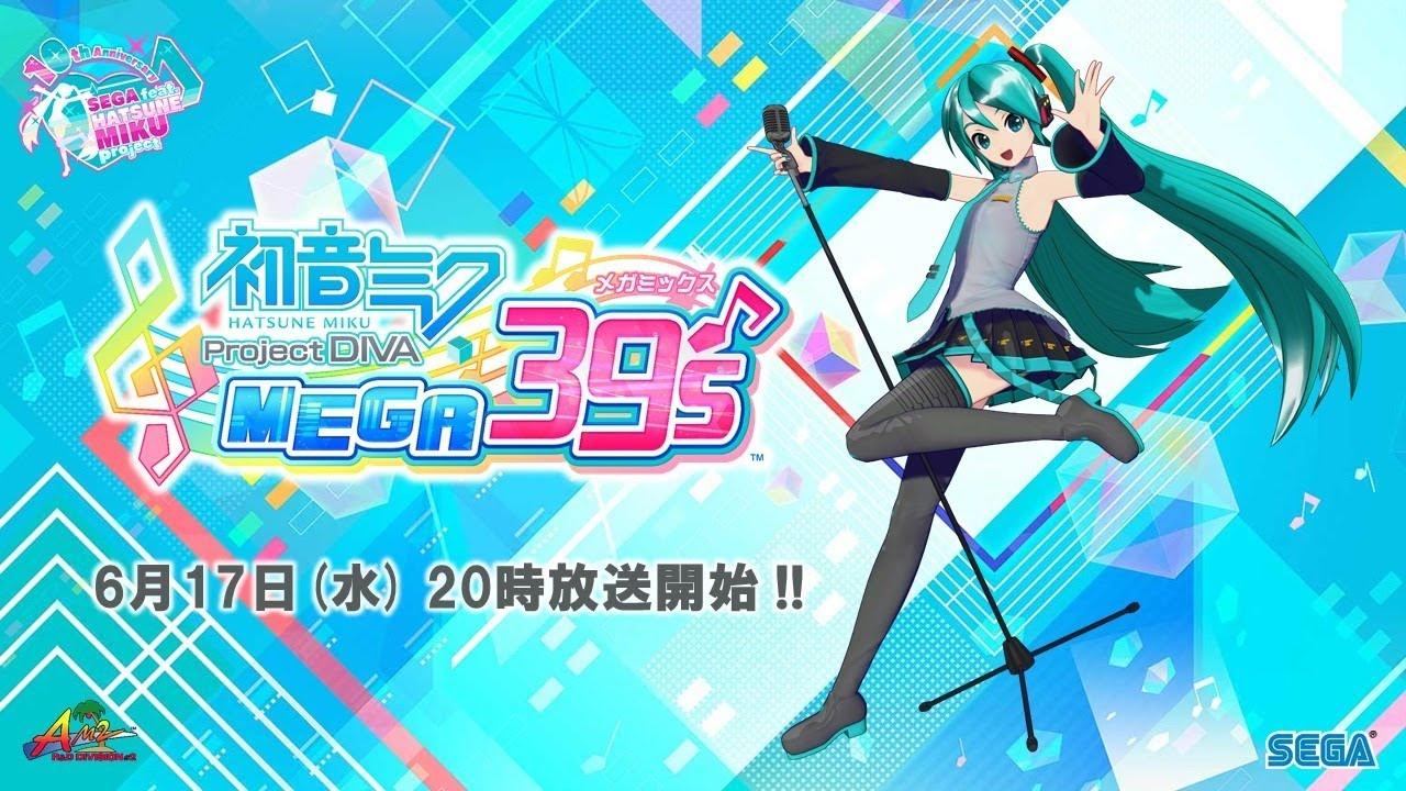 SEGA hosting livestream for new 'Hatsune Miku: Project DIVA Mega Mix' info on June 17th