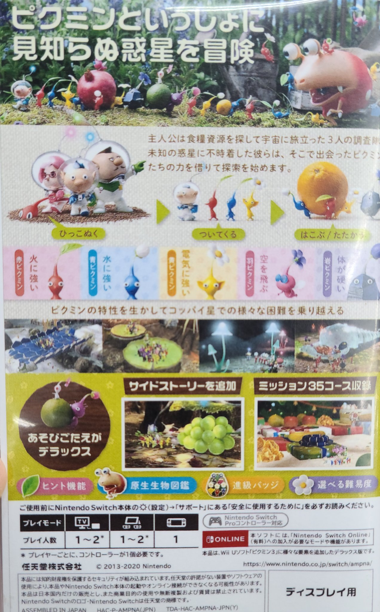 Pikmin 3 Deluxe packaging now available in Japan (picture and translation courtesy of @PushDustIn)
